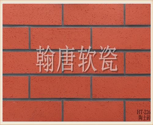 翰唐软瓷_陶土砖_HT-226
