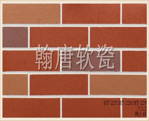 翰唐软瓷_陶土砖_HT-227:HT-228:HT-229(7:1:2)