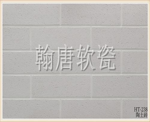 翰唐软瓷_陶土砖_HT-238