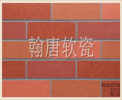 翰唐软瓷_陶土砖_R5:R6:R7:R8(3:3:2:2)