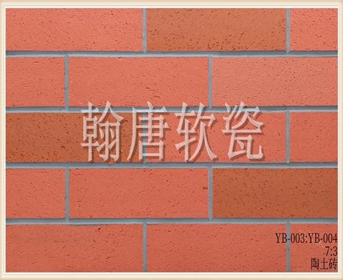 翰唐软瓷_陶土砖_YB-003:YB-004(7:3)