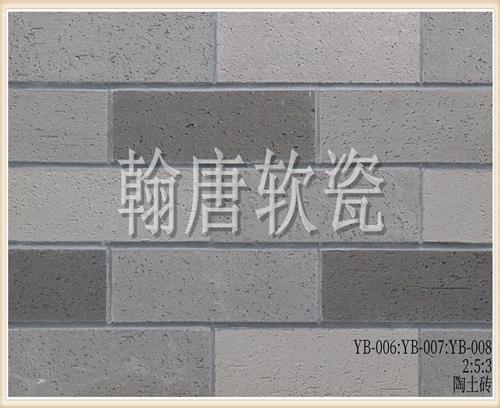 翰唐软瓷_陶土砖_YB-006:YB-007:YB-008(2:5:3)