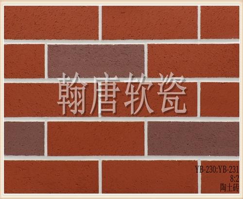 上海翰唐软瓷_陶土砖_YB-230:YB-231(8:2)