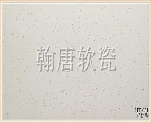 翰唐软瓷_花岗岩_HT-051
