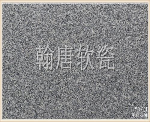 翰唐软瓷_毛面灰麻_YB-061