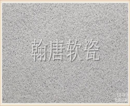 翰唐软瓷_毛面白麻_YB-063