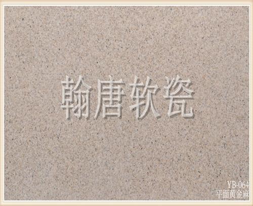 翰唐软瓷_平面黄金麻_YB-064