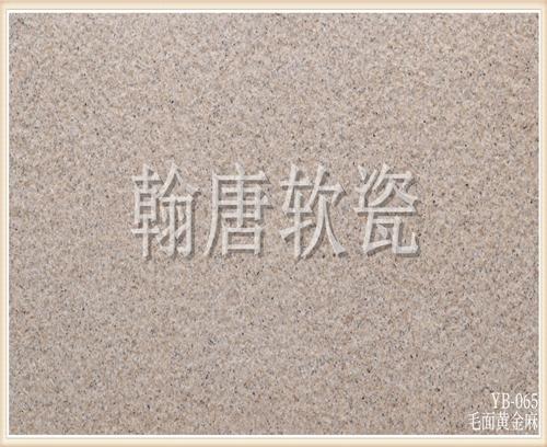 翰唐软瓷_毛面黄金麻_YB-065