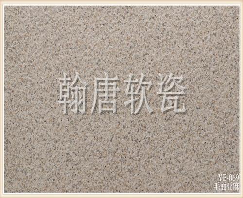 翰唐软瓷_毛面亚麻_YB-069