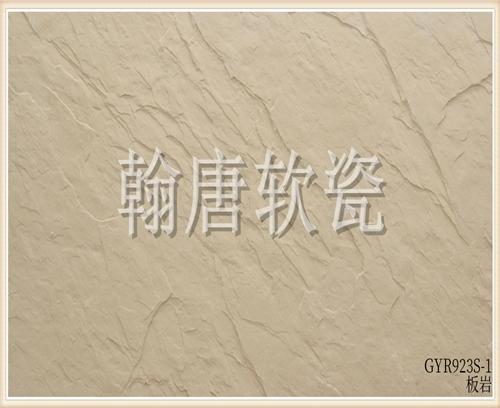 翰唐软瓷_板岩_GYR923S-1