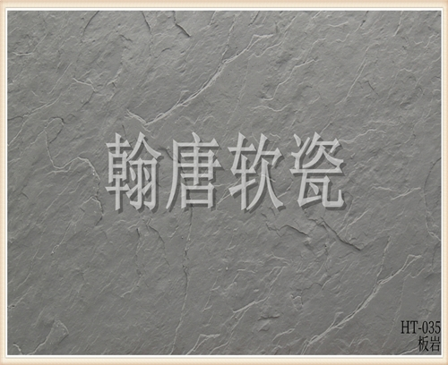 上海翰唐软瓷_板岩_HT-035