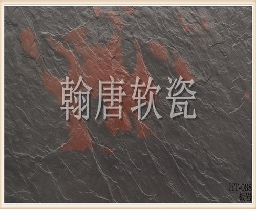 翰唐软瓷_板岩_HT-088