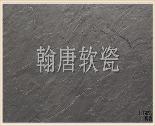 翰唐软瓷_板岩_HT-099