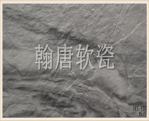 翰唐软瓷_板岩_HT-137