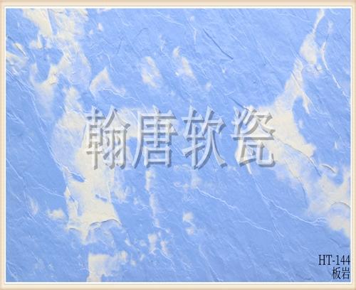 翰唐软瓷_板岩_HT-144