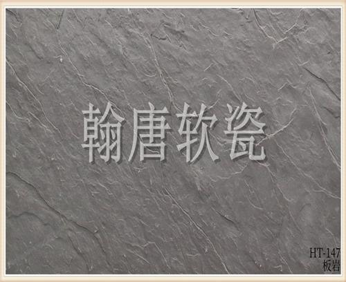 翰唐软瓷_板岩_HT-147