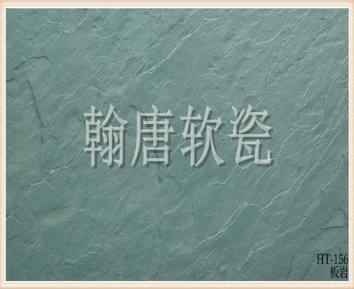 翰唐软瓷_板岩_HT-156