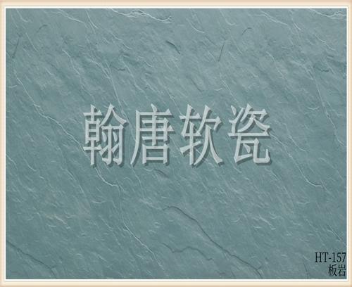 翰唐软瓷_板岩_HT-157