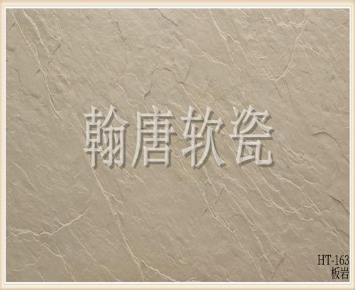 柔翰唐软瓷_板岩_HT-163
