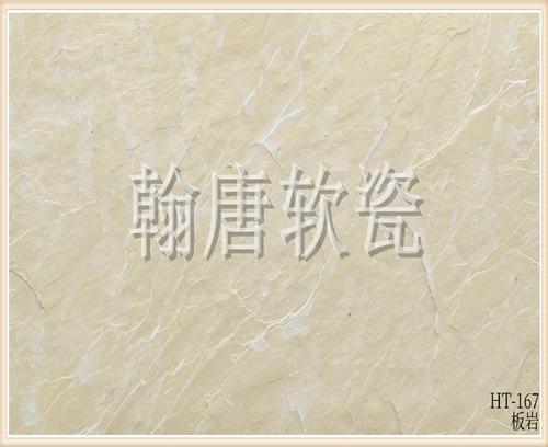 翰唐软瓷_板岩_HT-167