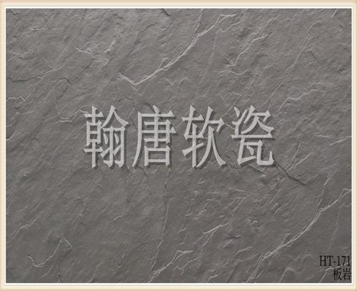 翰唐软瓷_板岩_HT-171