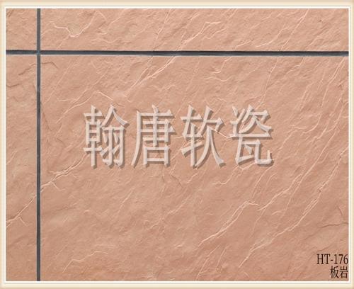 翰唐软瓷_板岩_HT-176