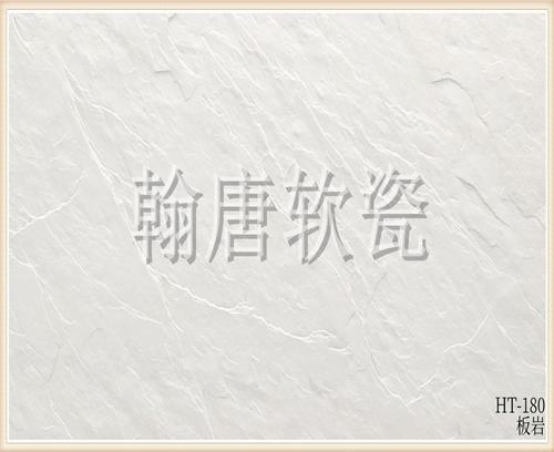 翰唐软瓷_板岩_HT-180