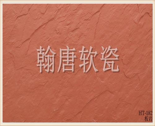翰唐软瓷_板岩_HT-182