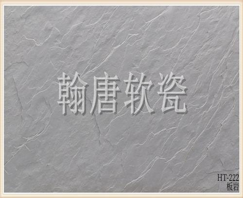 翰唐软瓷_板岩_HT-222