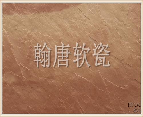 翰唐软瓷_板岩_HT-242