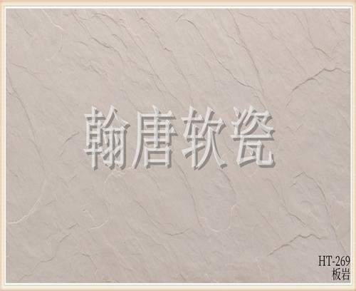 翰唐软瓷_板岩_HT-269