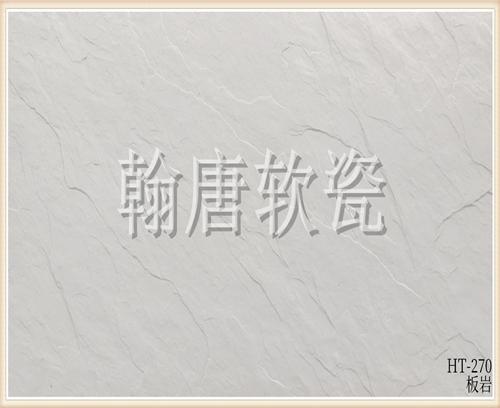 翰唐软瓷_板岩_HT-270