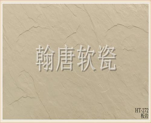 翰唐软瓷_板岩_HT-272