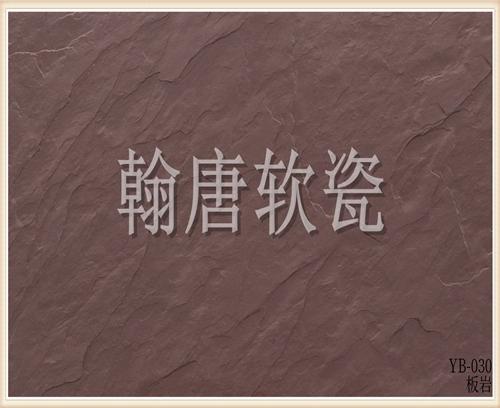 翰唐软瓷_板岩_YB-030