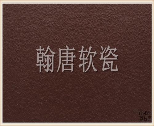 翰唐软瓷_荔枝面_YB-068