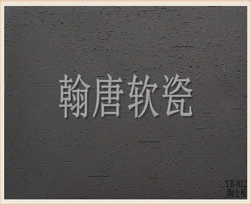 翰唐软瓷_陶土板_YB-012