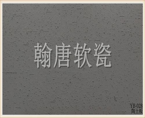 翰唐软瓷_陶土板_YB-028