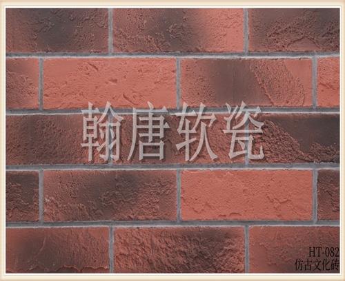 翰唐软瓷_文化砖_HT-082