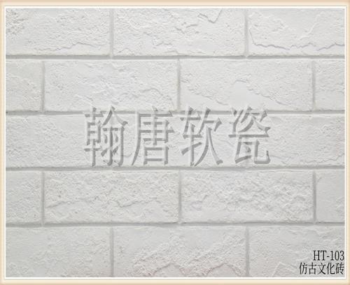 翰唐软瓷_文化砖_HT-103
