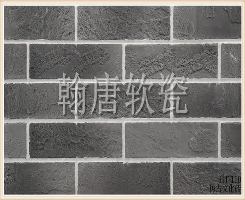 翰唐软瓷_文化砖_HT-110