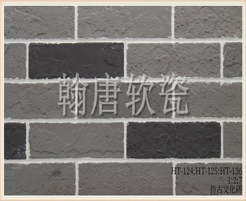 翰唐软瓷_文化砖_HT-124:HT-125:HT-136(1:2:7)