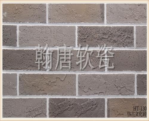 翰唐软瓷_文化砖_HT-130