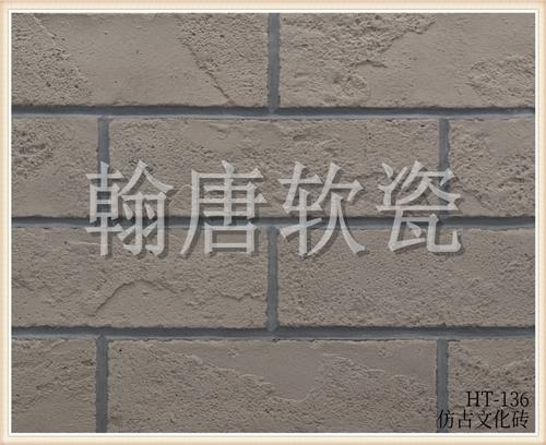 翰唐软瓷_文化砖_HT-136