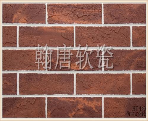 翰唐软瓷_文化砖_HT-140