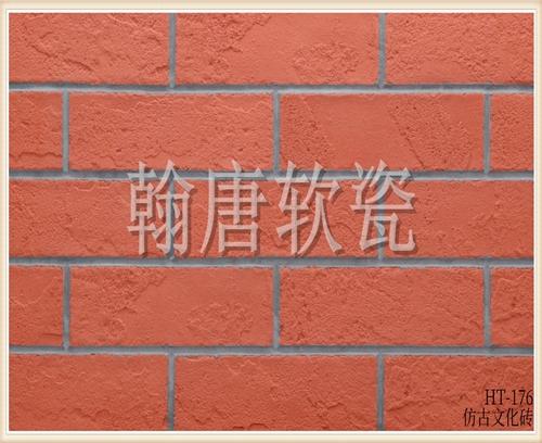 翰唐软瓷_文化砖_HT-176