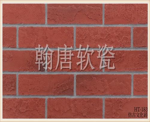 翰唐软瓷_文化砖_HT-183