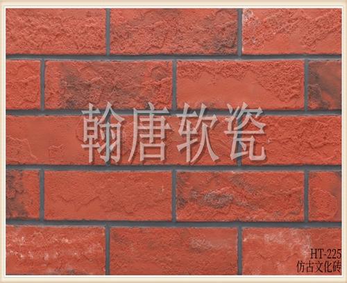 翰唐软瓷_文化砖_HT-225