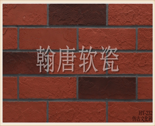 翰唐软瓷_文化砖_HT-232