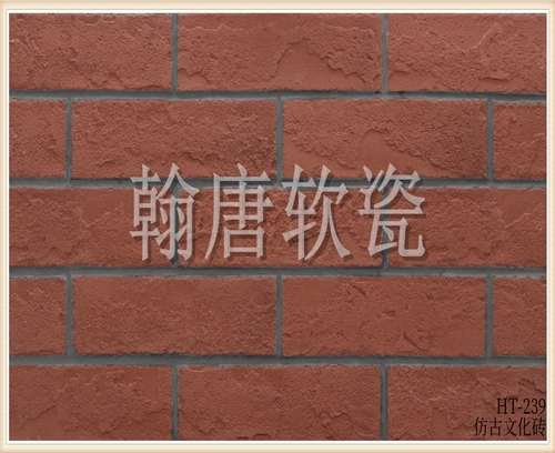 翰唐软瓷_文化砖_HT-239