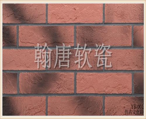 翰唐软瓷_文化砖_YB-001